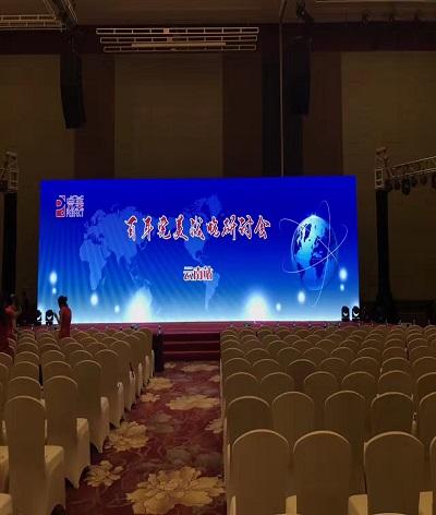 百年完美战略研讨会(云南站)LED租赁