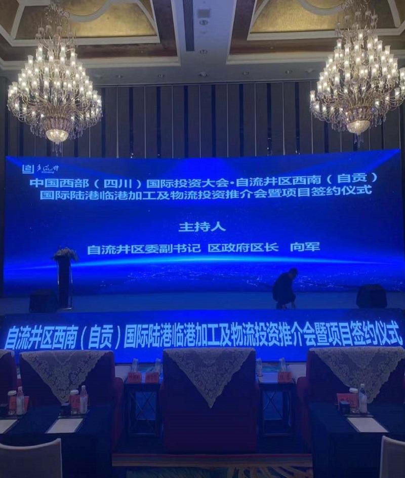 签约仪式舞台搭建LED屏租赁