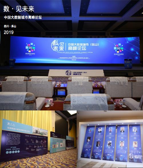 乐山中国大数据城市高峰论坛led租赁