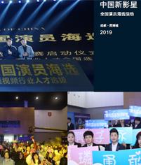 中国新影星海选led租赁、舞台设计