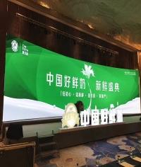 中国好鲜奶LED租赁
