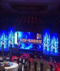 青花盛宴.中国高端酱酒鉴赏荟LED租赁