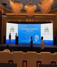 海洋生物资源保护与利用高峰论坛LED租赁