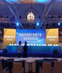 昭通市招商引资推介会暨项目签约仪式LED租赁